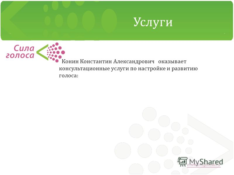 Услугги Конин Константин Александрович оказывает консультационные услугги по настройке и развитию голоса: угги