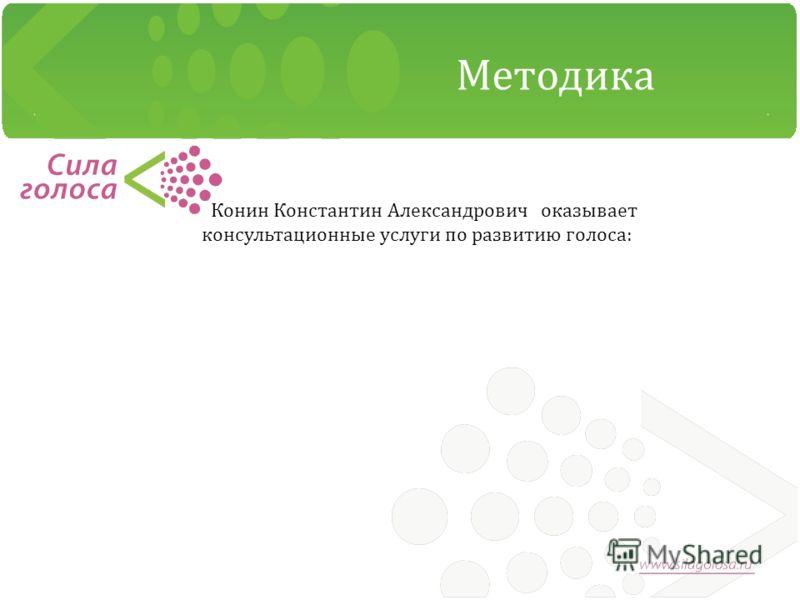 Методика Конин Константин Александрович оказывает консультационные услугги по развитию голоса: угги