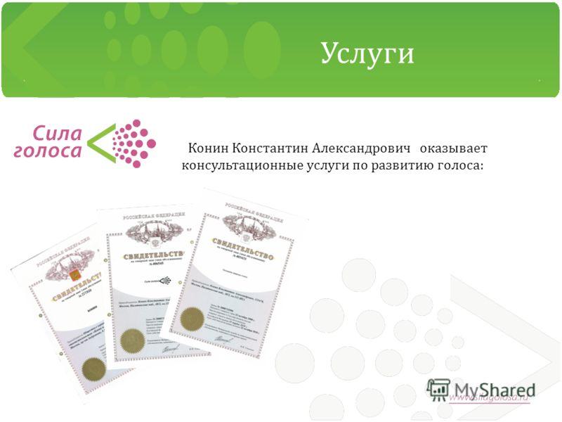Услугги Конин Константин Александрович оказывает консультационные услугги по развитию голоса: угги