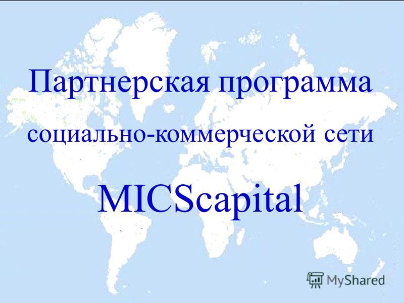 Приобретение пакета «Знания всем» дает право участия в партнерской бонусной программе - получении дохода за рекламирование возможностей, предоставляемых компанией MICScapital, и привлечение новых покупателей мультимедийных курсов Начисление указанног