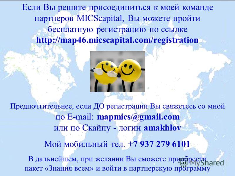 Кому интересен и полезен проект MICScapital Пользователям социальных сетей. Производителям продукции, продавцам товаров, поставщикам разных услуг Людям, заинтересованным в получении новых знаний и навыков Тем, кто заинтересован в дополнительном источ