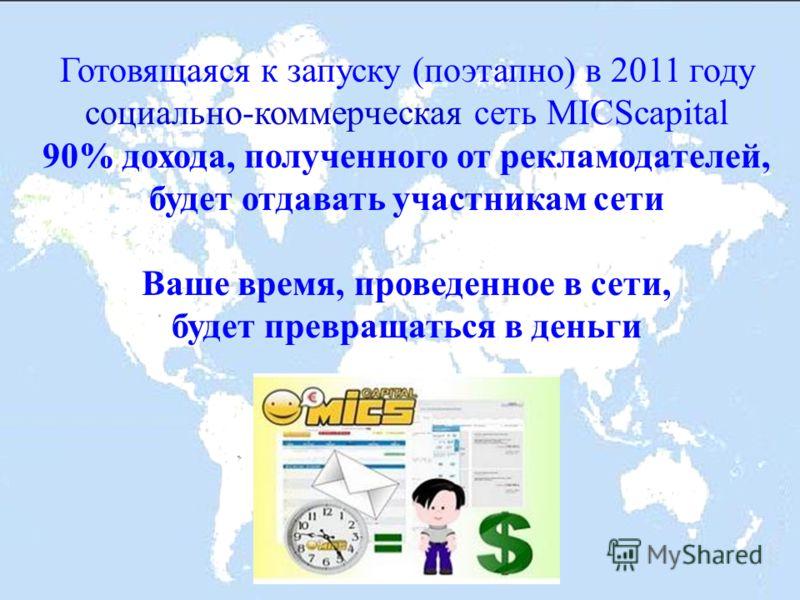 Владельцы сетей получают огромные доходы от размещения в сетях информации рекламодателей об их товарах и услугах. Они не делятся этими доходами с пользователями сетей