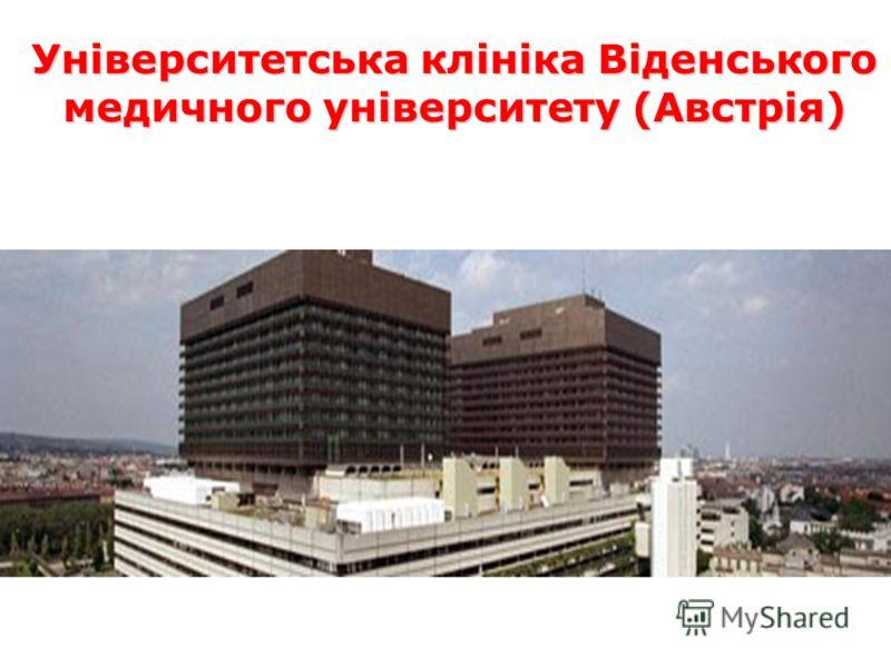 Університетська клініка Віденського медичного університету (Австрія)