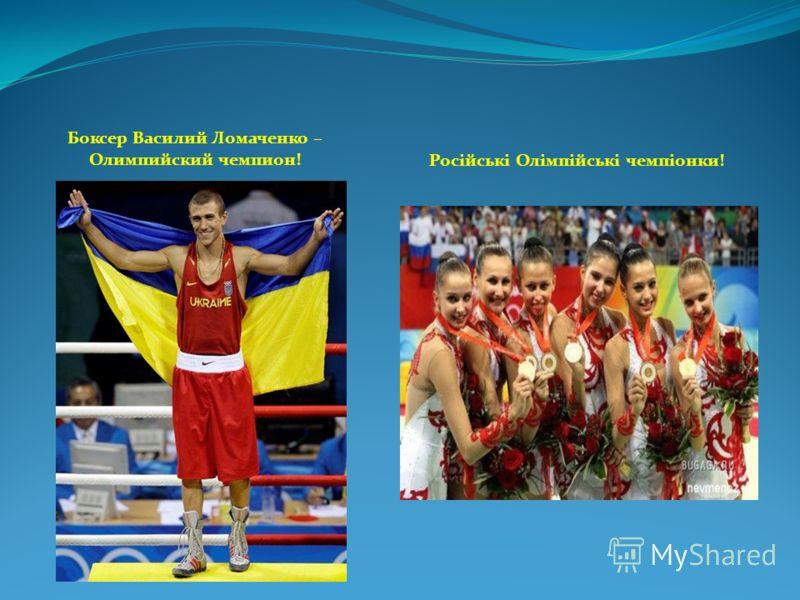 Боксер Василий Ломаченко – Олимпийский чемпион! Російські Олімпійські чемпіонки!