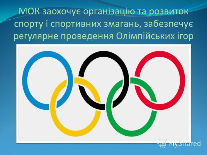 МОК заохочує організацію та розвиток спорту і спортивних змагань, забезпечує регулярне проведення Олімпійських ігор