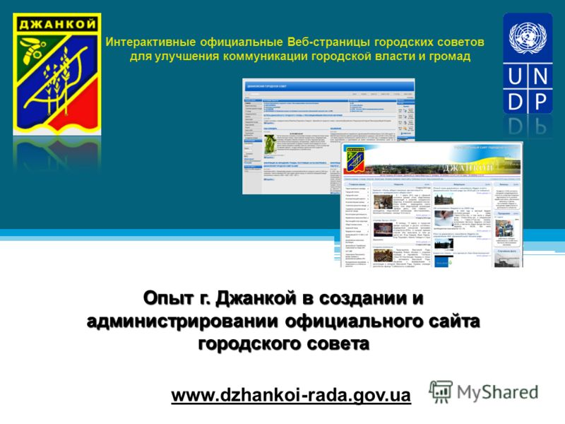 Опыт г. Джанкой в создании и администрировании официального сайта городского совета Интерактивные официальные Веб-страницы городских советов для улучшения коммуникации городской власти и громад www.dzhankoi-rada.gov.ua