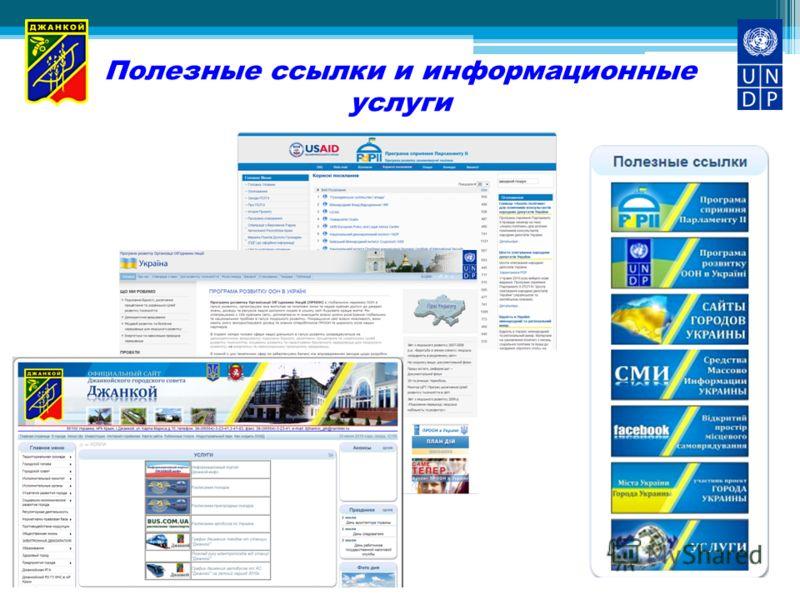 Полезные ссылки и информационные услуги