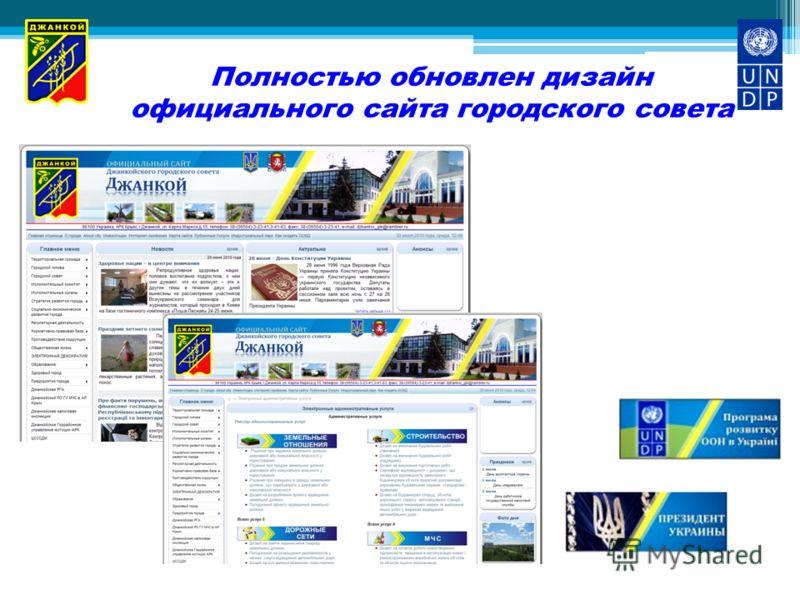 Полностью обновлен дизайн официального сайта городского совета