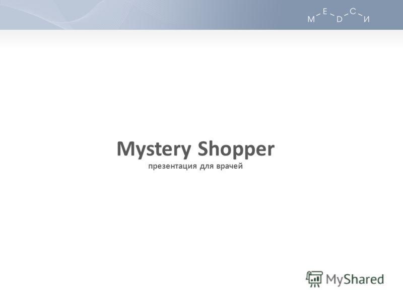 Mystery Shopper презентация для врачей