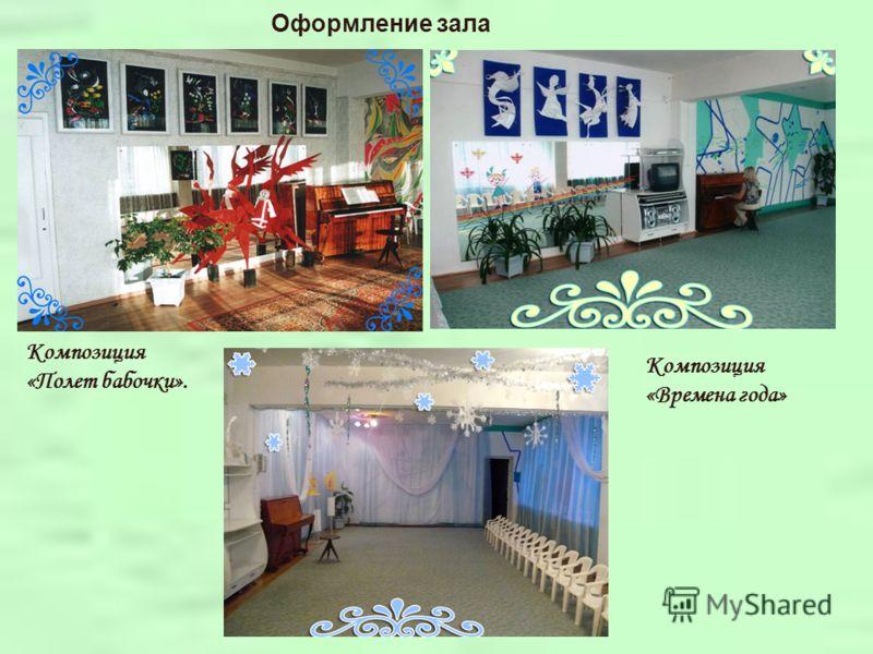 Композиция «Полет бабочки». Оформление зала Композиция «Времена года»