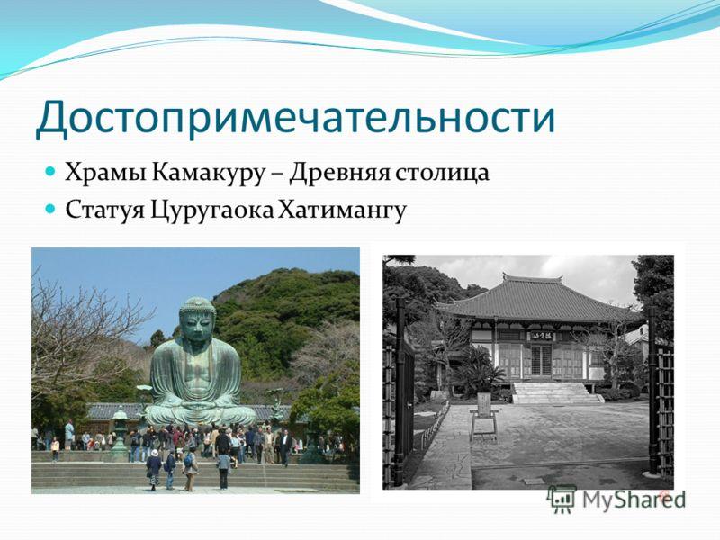 Достопримечательности Храмы Камакуру – Древняя столица Статуя Цуругаока Хатимангу