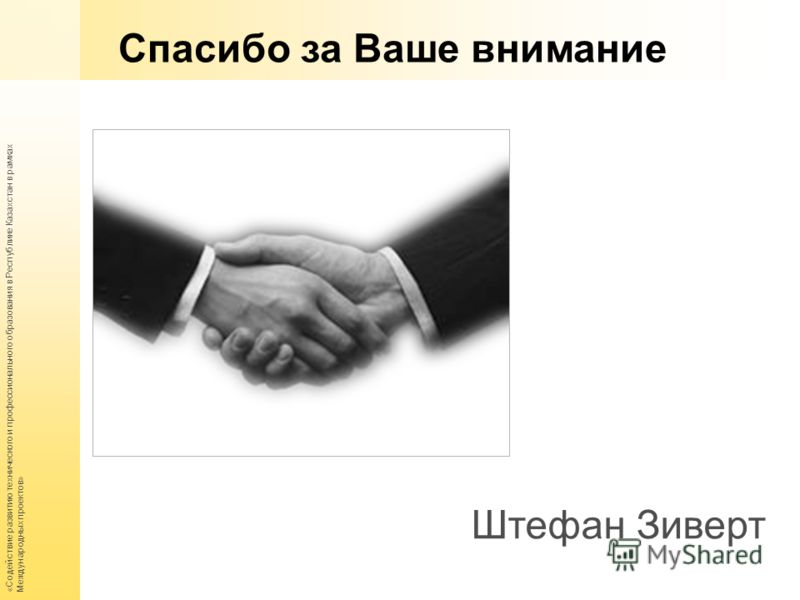 «Содействие развитию технического и профессионального образования в Республике Казахстан в рамках Международных проектов» Штефан Зиверт Спасибо за Ваше внимание