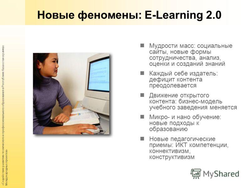 «Содействие развитию технического и профессионального образования в Республике Казахстан в рамках Международных проектов» Новые феномены: E-Learning 2.0 Мудрости масс: социальные сайты, новые формы сотрудничества, анализ, оценки и созданий знаний Каж
