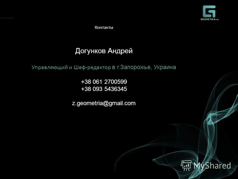 Контакты Догунков Андрей Управляющий и Шеф-редактор в г.Запорожье, Украина +38 061 2700599 +38 093 5436345 z.geometria@gmail.com