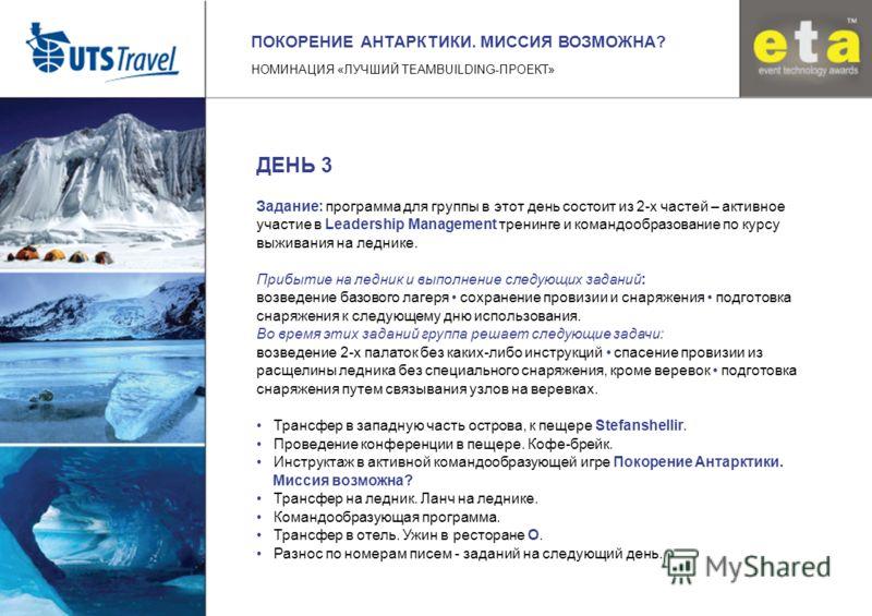 ДЕНЬ 3 Задание: программа для группы в этот день состоит из 2-х частей – активное участие в Leadership Management тренинге и командообразование по курсу выживания на леднике. Прибытие на ледник и выполнение следующих заданий: возведение базового лаге