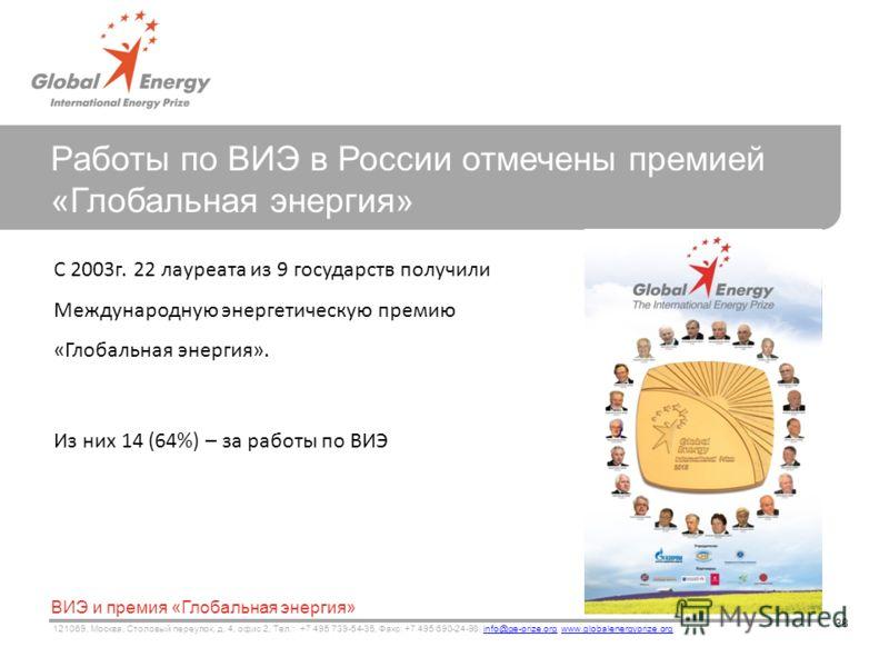 Работы по ВИЭ в России отмечены премией «Глобальная энергия» 3838 ВИЭ и премия «Глобальная энергия» 121069, Москва, Столовый переулок, д. 4, офис 2, Тел.: +7 495 739-54-35, Факс: +7 495 690-24-98, info@ge-prize.org www.globalenergyprize.orginfo@ge-pr