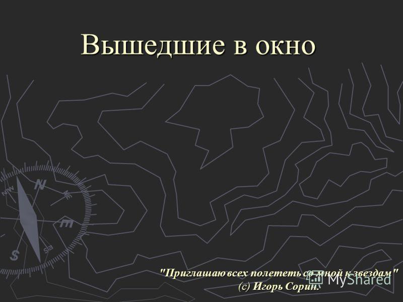 Вышедшие в окно Приглашаю всех полететь со мной к звездам (с) Игорь Сорин.