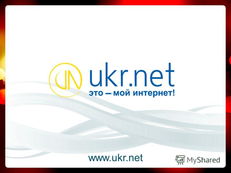 www.ukr.net