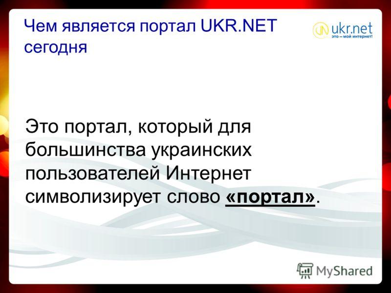 Чем является портал UKR.NET сегодня Это портал, который для большинства украинских пользователей Интернет символизирует слово «портал».