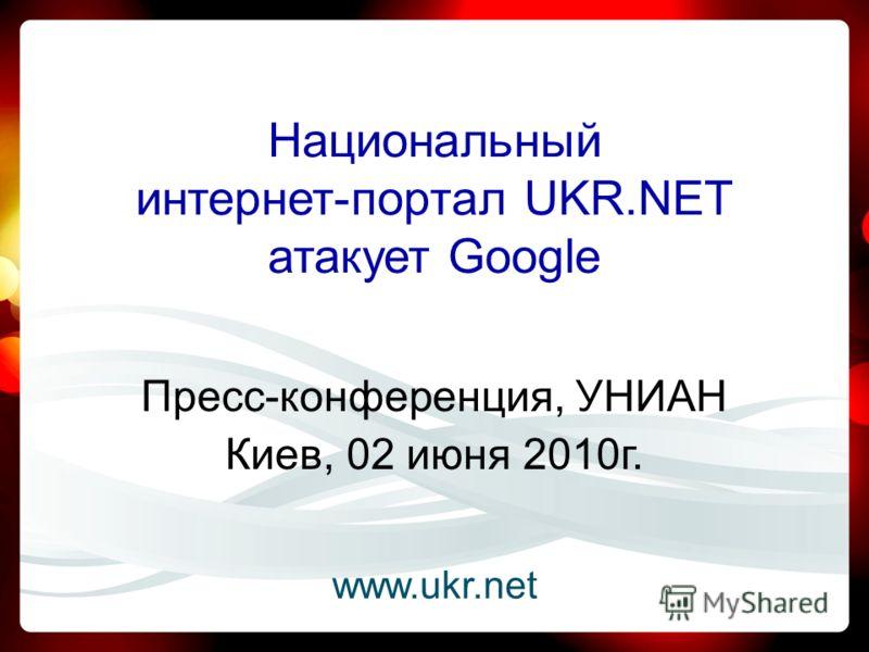 Национальный интернет-портал UKR.NET атакует Google Пресс-конференция, УНИАН Киев, 02 июня 2010 г.