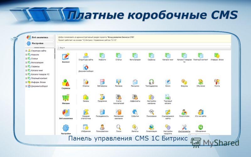 Платные коробочные CMS Панель управления CMS 1С Битрикс