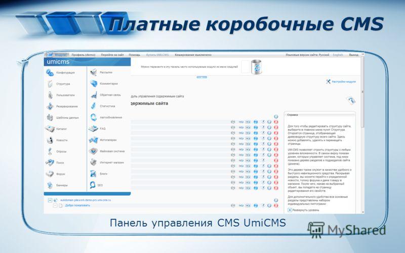 Платные коробочные CMS Панель управления CMS UmiCMS