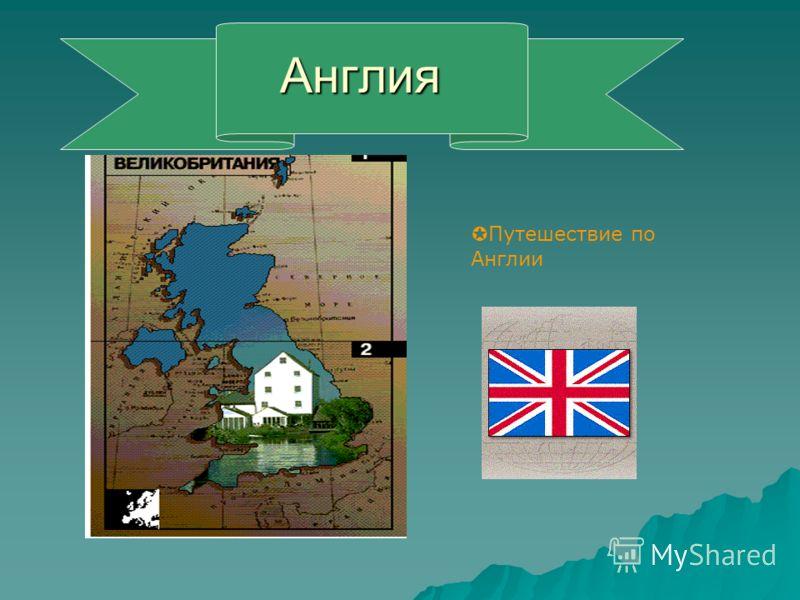 Англия Путешествие по Англии