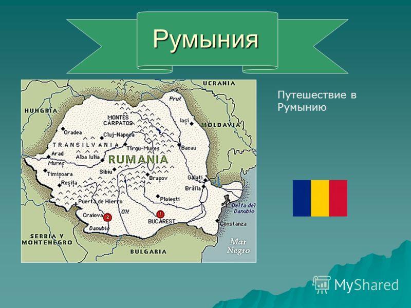 Румыния Путешествие в Румынию