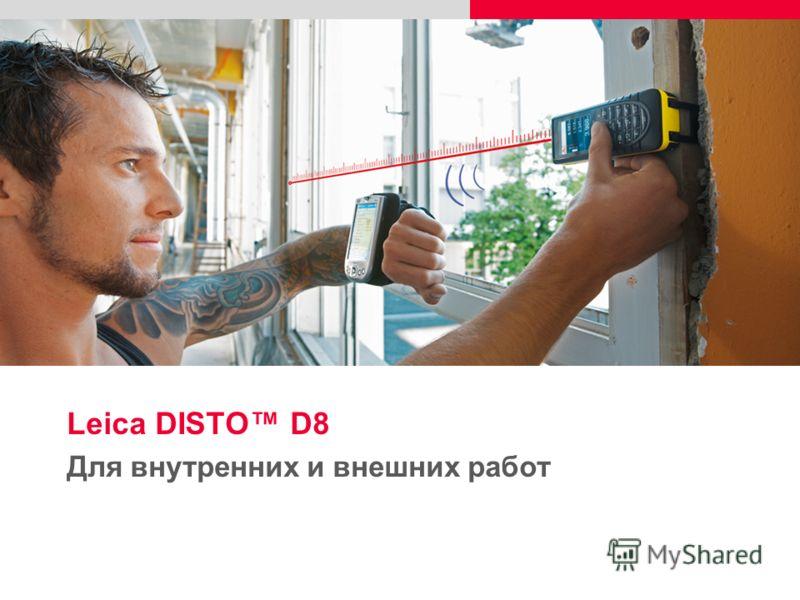 Leica DISTO D8 Для внутренних и внешних работ