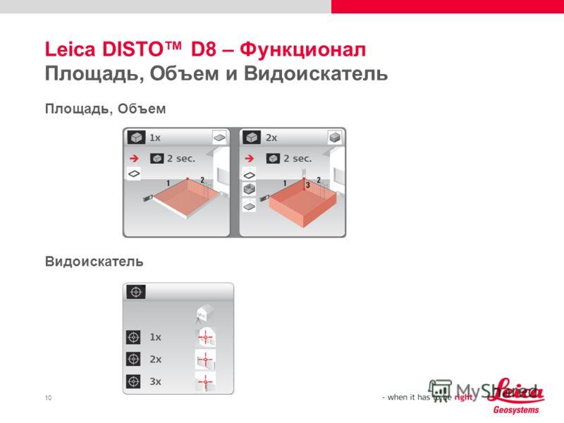 10 Leica DISTO D8 – Функционал Площадь, Объем и Видоискатель Площадь, Объем Видоискатель