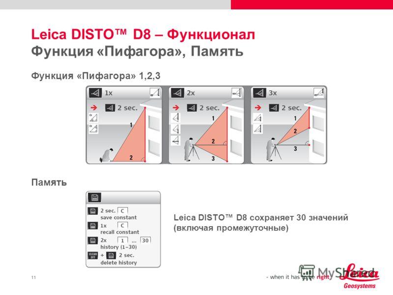 11 Leica DISTO D8 – Функционал Функция «Пифагора», Память Функция «Пифагора» 1,2,3 Память Leica DISTO D8 сохраняет 30 значений (включая промежуточные)