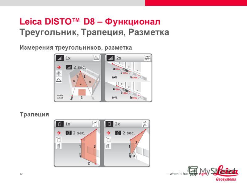 12 Leica DISTO D8 – Функционал Треугольник, Трапеция, Разметка Измерения треугольников, разметка Трапеция