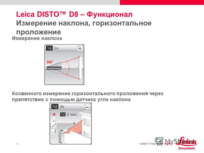 13 Leica DISTO D8 – Функционал Измерение наклона, горизонтальное приложение Измерение наклона Косвенного измерение горизонтального проложения через препятствие с помощью датчика угла наклона