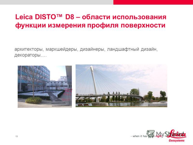 19 Leica DISTO D8 – области использования функции измерения профиля поверхности архитекторы, маркшейдеры, дизайнеры, ландшафтный дизайн, декораторы….
