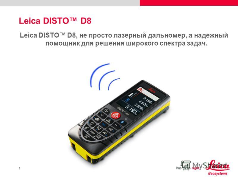 2 Leica DISTO D8 Leica DISTO D8, не просто лазерный дальномер, а надежный помощник для решения широкого спектра задач.