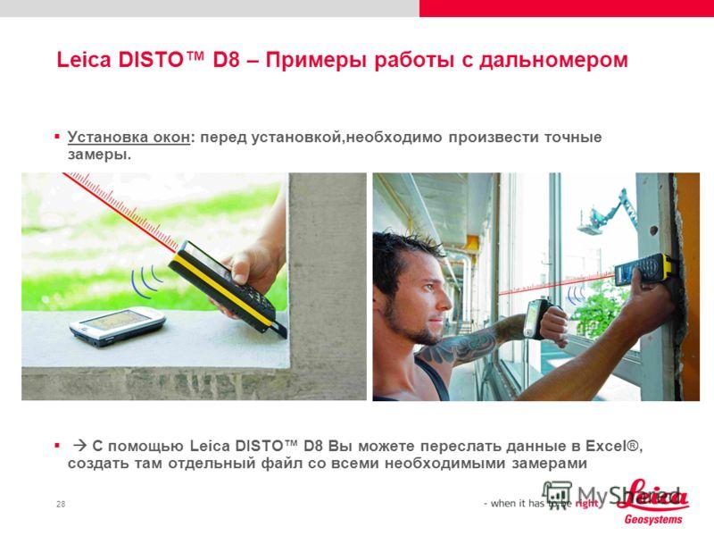 28 Leica DISTO D8 – Примеры работы с дальномером Установка окон: перед установкой,необходимо произвести точные замеры. С помощью Leica DISTO D8 Вы можете переслать данные в Excel®, создать там отдельный файл со всеми необходимыми замерами