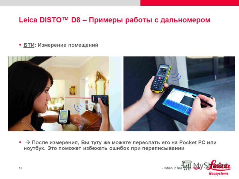 29 Leica DISTO D8 – Примеры работы с дальномером БТИ: Измерение помещений После измерения, Вы туту же можете переслать его на Pocket PC или ноутбук. Это поможет избежать ошибок при переписывании