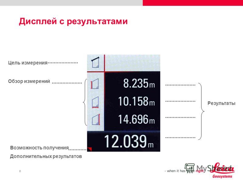 8 Дисплей с результатами Цель измерения Обзор измерений Возможность получения Дополнительных результатов Результаты