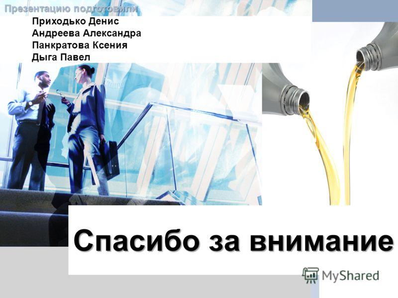 Спасибо за внимание Приходько Денис Андреева Александра Панкратова Ксения Дыга Павел Презентацию подготовили