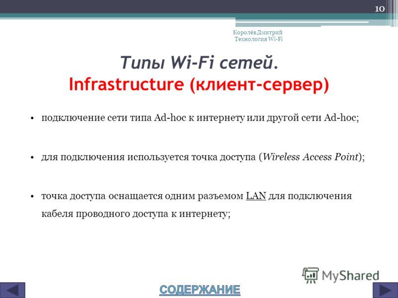 Типы Wi-Fi сетей. Infrastructure (клиент-сервер) подключение сети типа Ad-hoc к интернету или другой сети Ad-hoc; для подключения используется точка доступа (Wireless Access Point); точка доступа оснащается одним разъемом LAN для подключения кабеля п