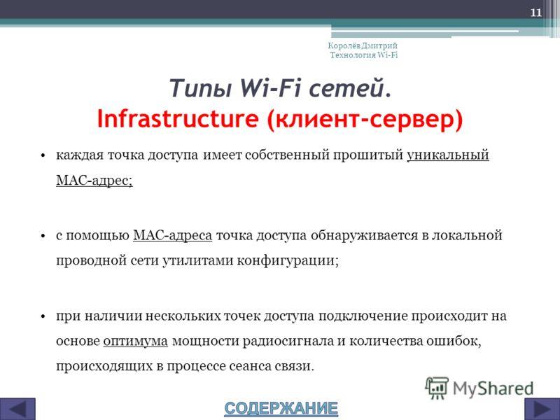 Типы Wi-Fi сетей. Infrastructure (клиент-сервер) каждая точка доступа имеет собственный прошитый уникальный МАС-адрес; с помощью МАС-адреса точка доступа обнаруживается в локальной проводной сети утилитами конфигурации; при наличии нескольких точек д