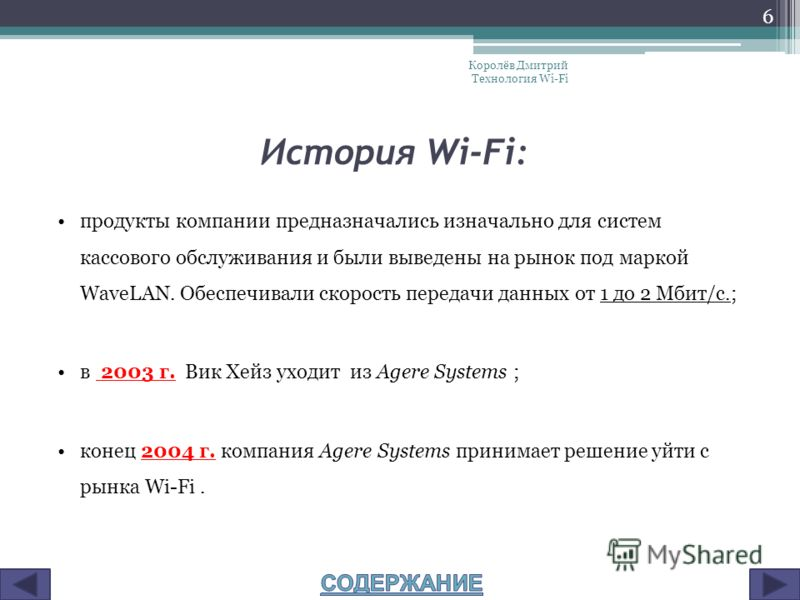 История Wi-Fi: продукты компании предназначались изначально для систем кассового обслуживания и были выведены на рынок под маркой WaveLAN. Обеспечивали скорость передачи данных от 1 до 2 Мбит/с.; в 2003 г. Вик Хейз уходит из Agere Systems ; конец 200