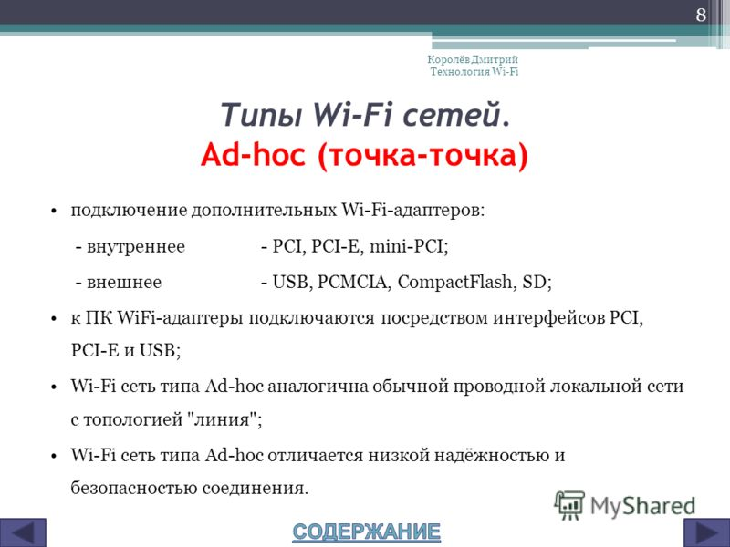 Типы Wi-Fi сетей. Ad-hoc (точка-точка) подключение дополнительных Wi-Fi-адаптеров: - внутреннее - PCI, PCI-E, mini-PCI; - внешнее - USB, PCMCIA, CompactFlash, SD; к ПК WiFi-адаптеры подключаются посредством интерфейсов PCI, PCI-E и USB; Wi-Fi сеть ти