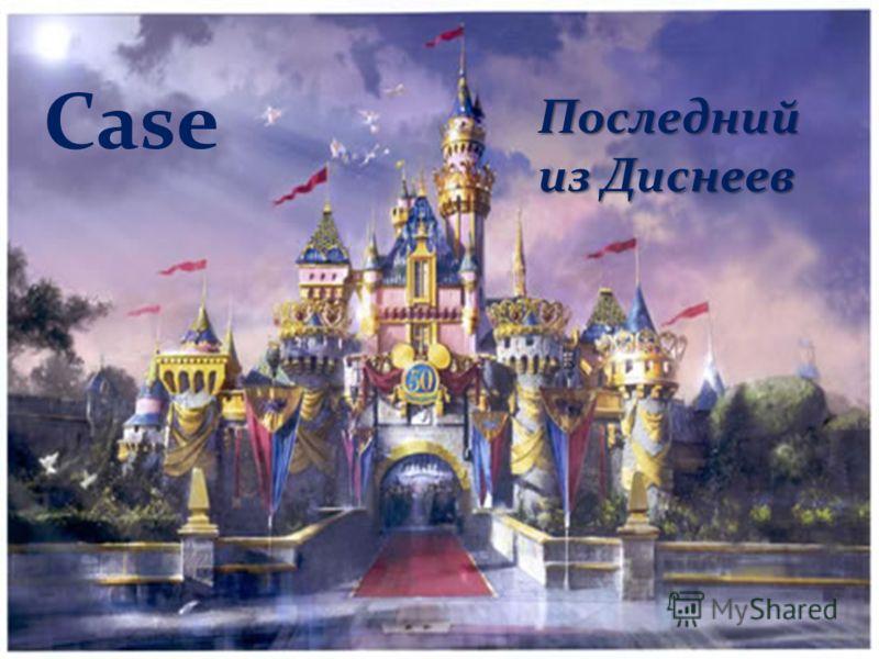 Case Последний из Диснеев