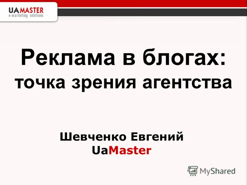 Реклама в блогах: точка зрения агентства Шевченко Евгений UaMaster