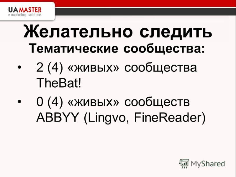 Желательно следить Тематические сообщества: 2 (4) «живых» сообщества TheBat! 0 (4) «живых» сообществ ABBYY (Lingvo, FineReader)