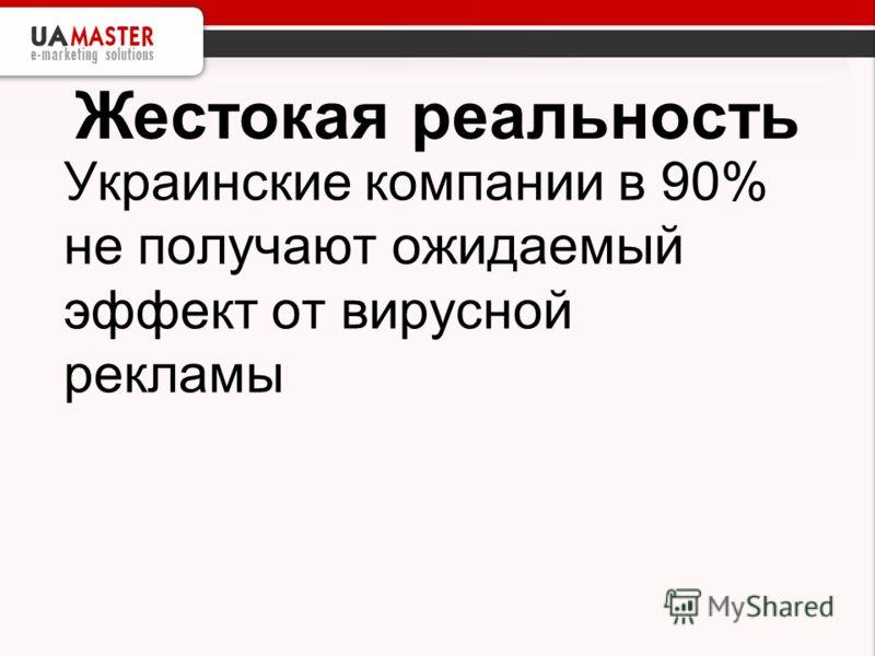 Жестокая реальность Украинские компании в 90% не получают ожидаемый эффект от вирусной рекламы