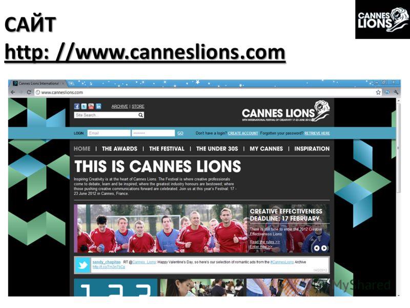 САЙТ http: //www.canneslions.com