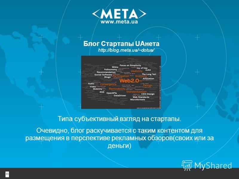 Блог Стартапы UAнета http://blog.meta.ua/~dotua/ 11 2-е место Типа субъективный взгляд на стартапы. Очевидно, блог раскучивается с таким контентом для размещения в перспективе рекламных обзоров(своих или за деньги)