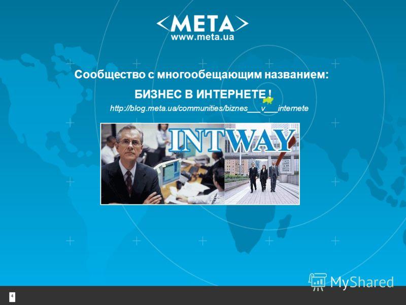 Сообщество с многообещающим названием: БИЗНЕС В ИНТЕРНЕТЕ ! http://blog.meta.ua/communities/biznes___v___internete 4 9-е место